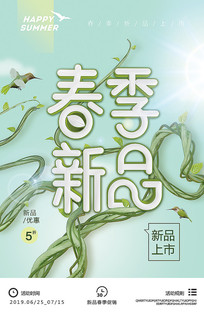 清新春季新品上市海报设计