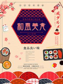 日式料理店美食海报