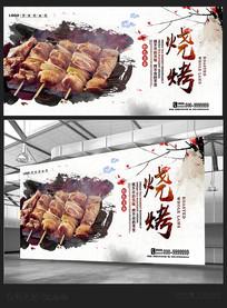 烧烤促销宣传海报设计