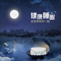 世界睡眠日创意海报