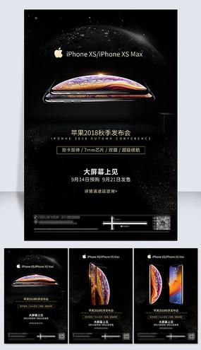 时尚苹果手机发布会海报
