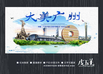 水彩广州旅游宣传海报