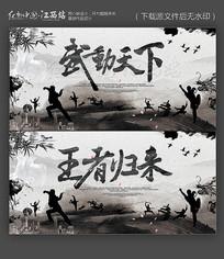 水墨中国风功夫武术比赛海报
