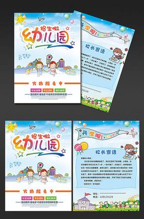 小清新卡通幼儿园招生宣传单