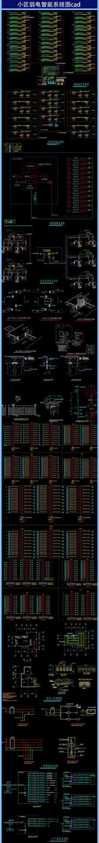 小区弱电智能系统图cad