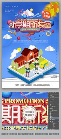 新学期新装备开学季促销海报
