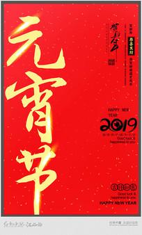 喜庆元宵节宣传海报