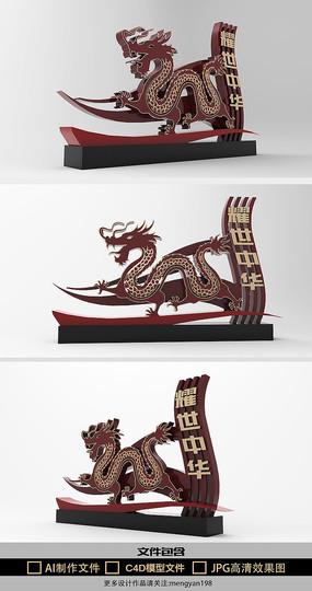 耀世中华中国龙社区户外雕塑