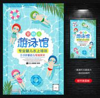婴儿游泳馆专业婴儿水上乐园海报