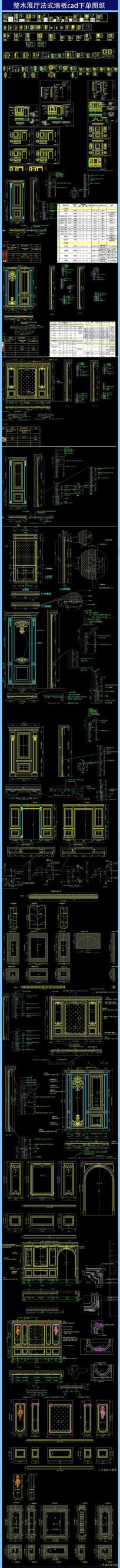 整木展厅法式墙板cad下单图