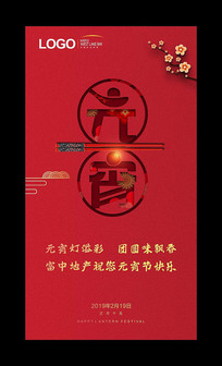 正月十五元宵节海报 PSD