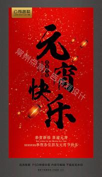 正月十五元宵节快乐微信贺卡
