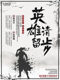 中国风水墨招聘海报设计
