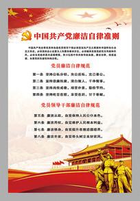 中国共产党廉洁自律海报