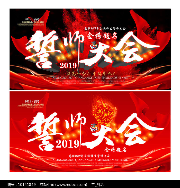 中考誓师大会展板图片