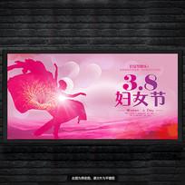 38女神节妇女节宣传海报