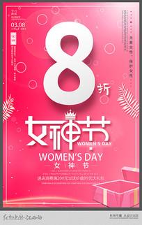 38女王节妇女节促销海报