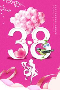 38女王节妇女节海报