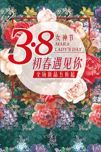 创意花朵三八妇女节女神节海报