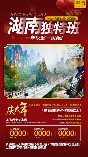 春节湖南独特班旅游海报设计