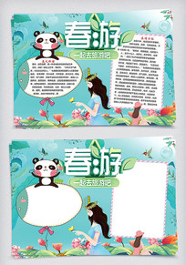 春游电子小报春天word小报