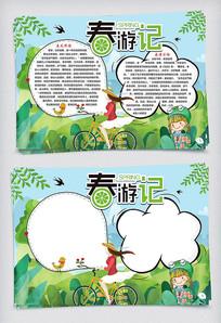 春游记小报踏青word小报