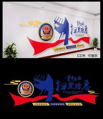 党建扫黑除恶文化墙设计 CDR