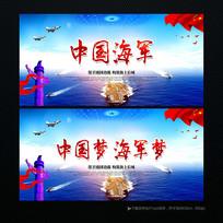 党建中国梦海军梦宣传展板