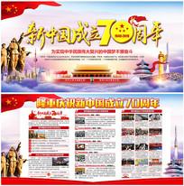 大气新中国成立70周年展板