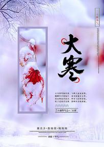 二十四节气大寒传统海报