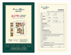 房地产户型单页设计