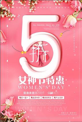 粉色清新妇女节女神节商场海报