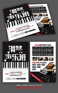 黑白风钢琴培训班招生宣传单