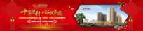 红色高端房地产户外墙体围挡广告