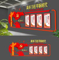 红色十九大党建活动室文化墙