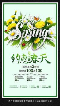 简约春季新品上市促销海报