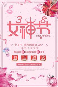 简约粉色38妇女节女神节海报