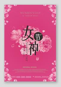 简约玫红妇女节海报