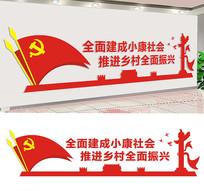 基层党建宣传文化墙 CDR