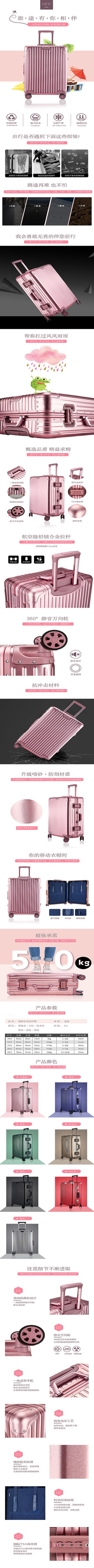 拉杆箱旅行箱行李箱详情描述模板
