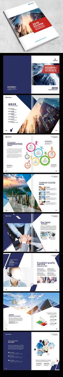 蓝色科技公司宣传册设计