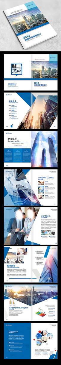 蓝色整套企业画册公司招商册