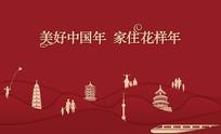 美好中国年户外广告设计