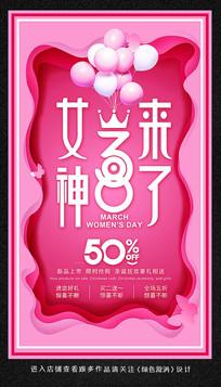 女神来了38妇女节海报设计