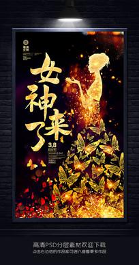 女神来了38妇女节宣传海报