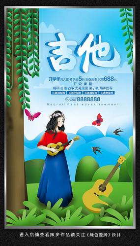 清晰风吉他班招生海报
