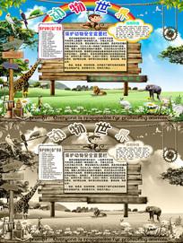 森林动物世界宣传小报