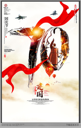 水墨大气建国70周年海报