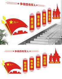 四有军人楼梯文化墙设计