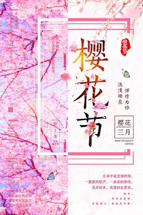 唯美樱花节日本旅游海报设计